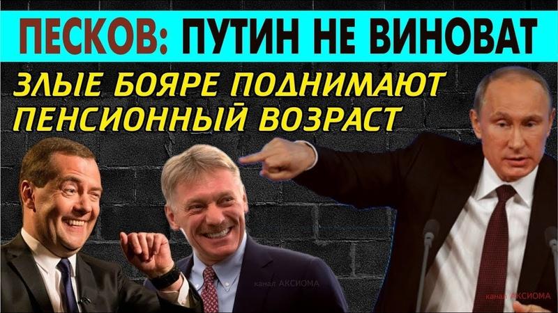 Песков: Путин не виноват? Это всё нахал Медведев и злые бояре. Итоги недели