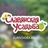 Питомник «Славянская усадьба». Саженцы, рассада