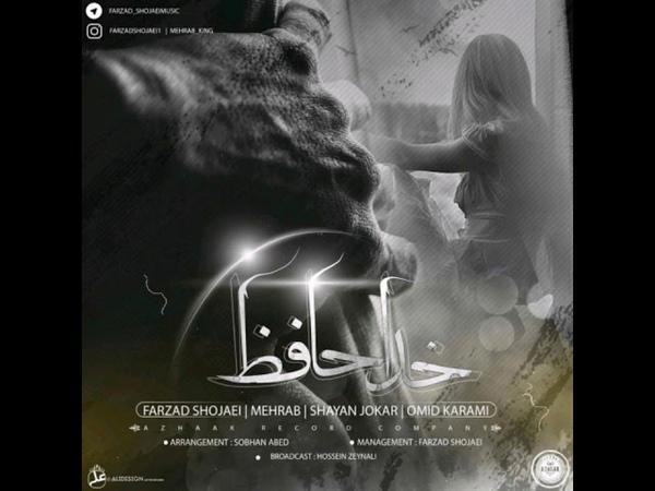 Mehrab Ft Omid Karami Shayan Joker - Khodahafez مهراب و امید کرمی به نام خداحافظ