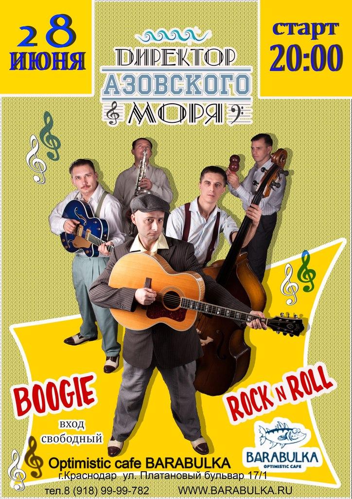 28.06 Пляжная вечеринка в стиле Rock&Roll и Boogie - Woogie!