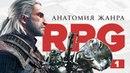 Анатомия жанра ролевых игр / Что такое RPG Часть 1