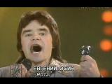 Ялта - Евгений Осин 1994