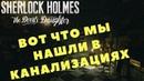 Sherlock Holmes: The Devil's Daughter - ВОТ ЧТО МЫ НАШЛИ В КАНАЛИЗАЦИЯХ (Прохождение игры) 16