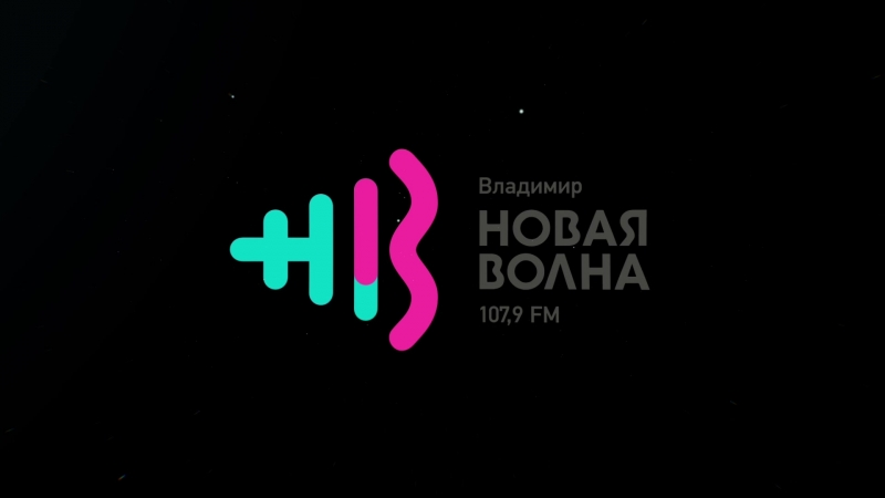Владимир - Новая Волна (107,9 FM)