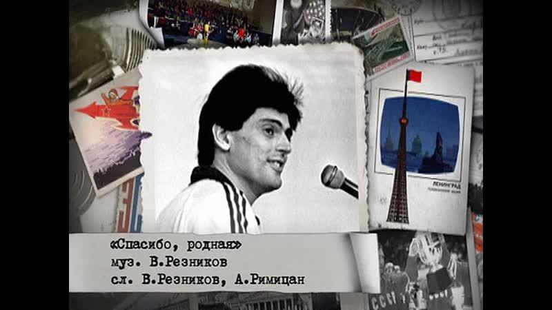 Михаил Боярский - Спасибо, родная! (съёмка 1992 года, первое исполнение песни).