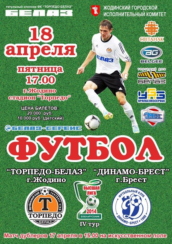Торпедо-Динамо