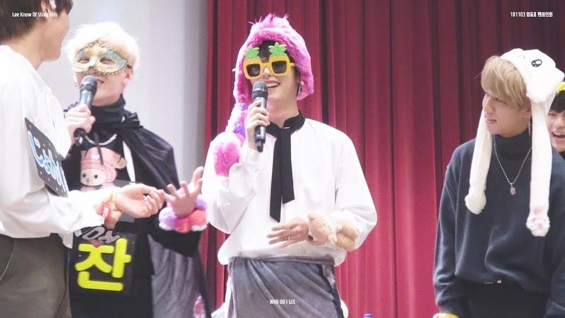 181103 스트레이 키즈 Stray Kids 영등포 팬사인회 / 리노 LeeKnow - I am YOU