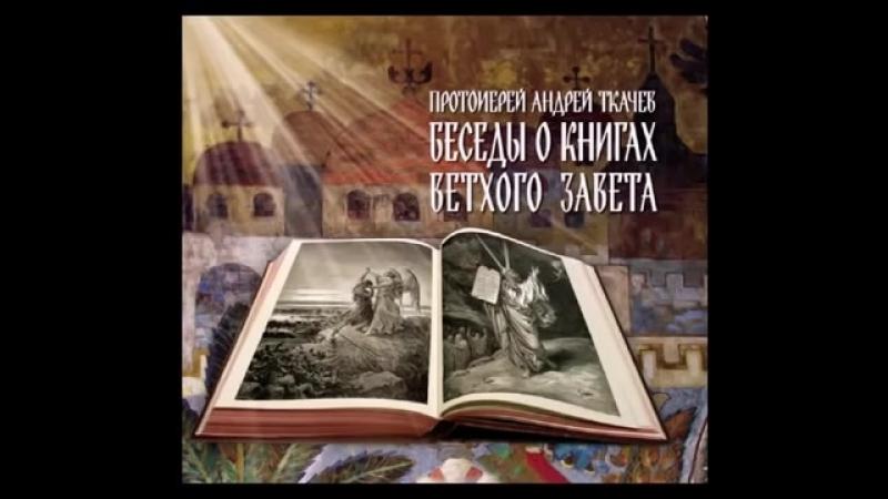 Беседы о книгах Ветхого Завета. Протоиерей Андрей Ткачёв