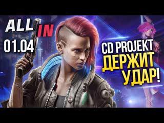 Коронавирус влияет на продажи игр, а авторы cyberpunk 2077 держат удар. новости all in за