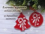 Делаем простые елочные игрушки из деревянных заготовок/новогодний декор своими руками