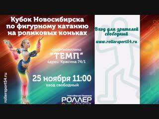 Кубок Новосибирска по фигурному катанию на роликах 25.11.2018