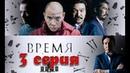 «Время» 3 серия Криминал Казахстанский сериал