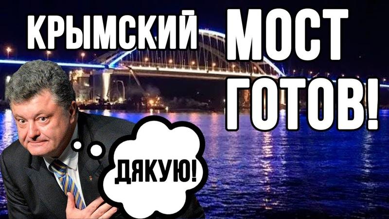 Порошенко: «Россия отдаст Крым, отдаст и Крымский мост!»