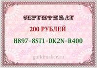 Промо-код на 200 рублей