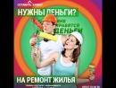 Рекламный ролик для услуги займа