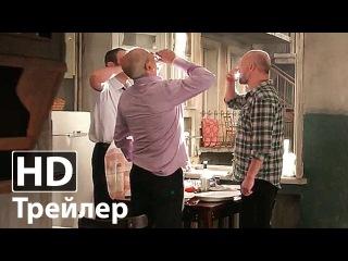 Игра в правду - Русский трейлер | Виктор Шамиров | Гоша Куценко | Дмитрий Марьянов | 2013 HD