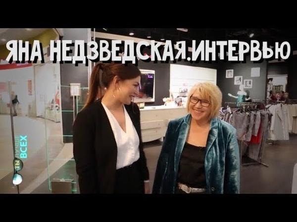 Яна Недзведская интервью. Магазин LO. Стиль 2018-2019