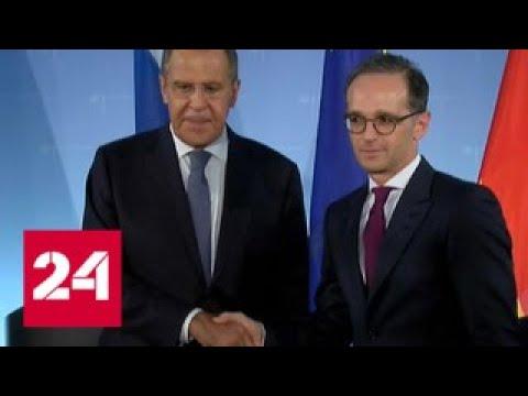 Опубликовано: 15 сент. 2018 г. Сергей Лавров и Хайко Маас провели переговоры в Берлине - Россия 24