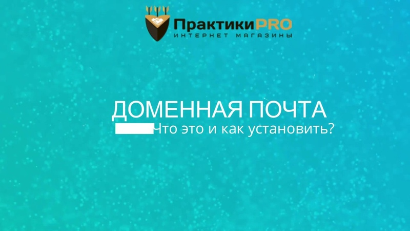 Доменная Почта на Яндексе. Что это и как настроить?