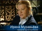 Противоречивая биография Ирины Муравьёвой
