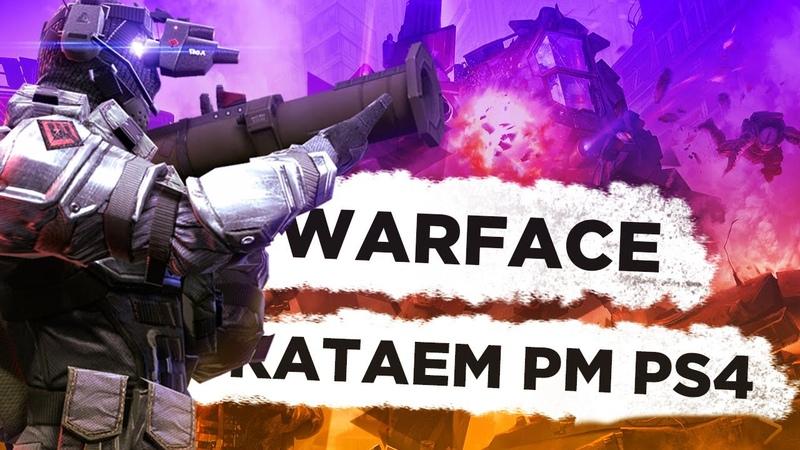 Поднимаемся на первую лигу в рейтинговых матчах №1 ► Warface PS4