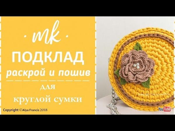 MK РАСКРОЙ И ПОШИВ ПОДКЛАДА ДЛЯ КРУГЛОЙ СУМКИ How to Make a Lining for a Round Crocheted Bag