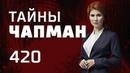 Кто гасит солнце Выпуск 420 08 10 2018 Тайны Чапман
