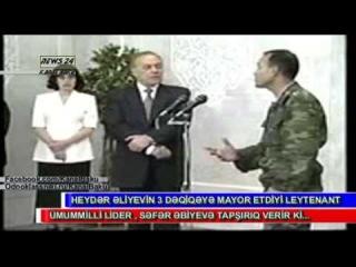 Heyder Eliyev  leytenanti 3 deqiqeye mayor etdi ! Odnoklassniki.ru/KanalBaku