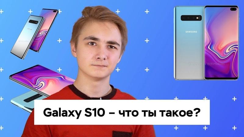 Galaxy S10 – оригинально, Samsung!