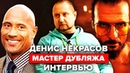 Денис Некрасов - мастер дубляжа. О Скале, Far Cry 5 и коллегах.Интервью.