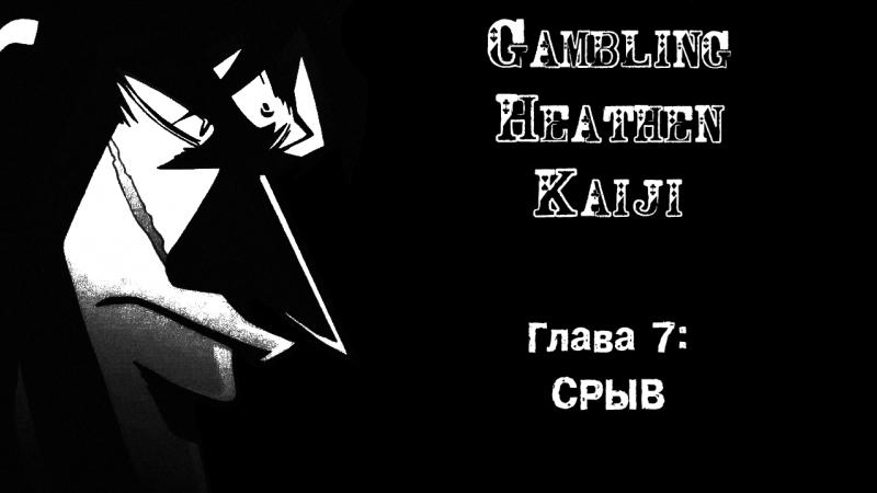 Манга Gambling Heathen Kaiji Кайдзи Нарушитель азартных игр Глава 7 Срыв