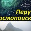 Перу-Космопоиск = Peru-Cosmoprospeccion