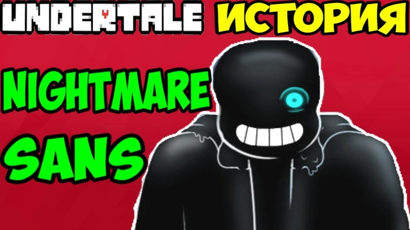 Undertale - История персонажа Nightmare Sans