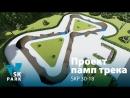 ПАМП ТРЕК SKP 30-18 / MODULAR PUMP TRACK / SKPARK