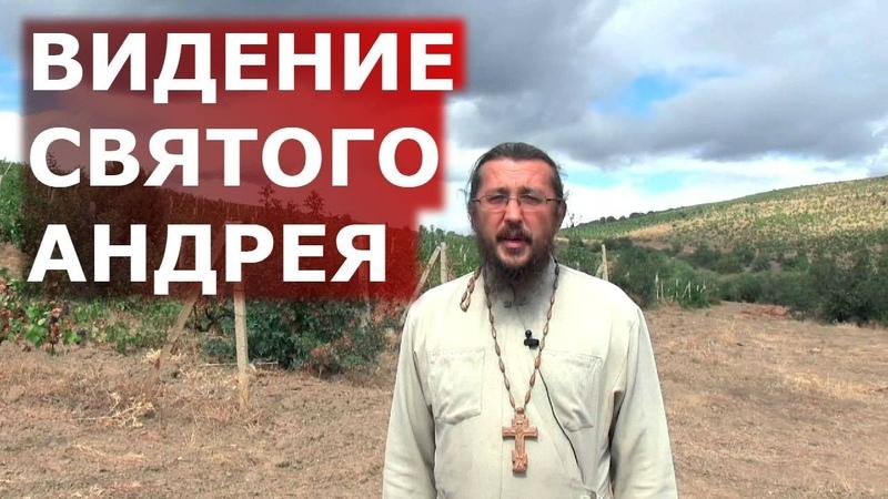 Видение святого Андрея Священник Игорь Сильченков
