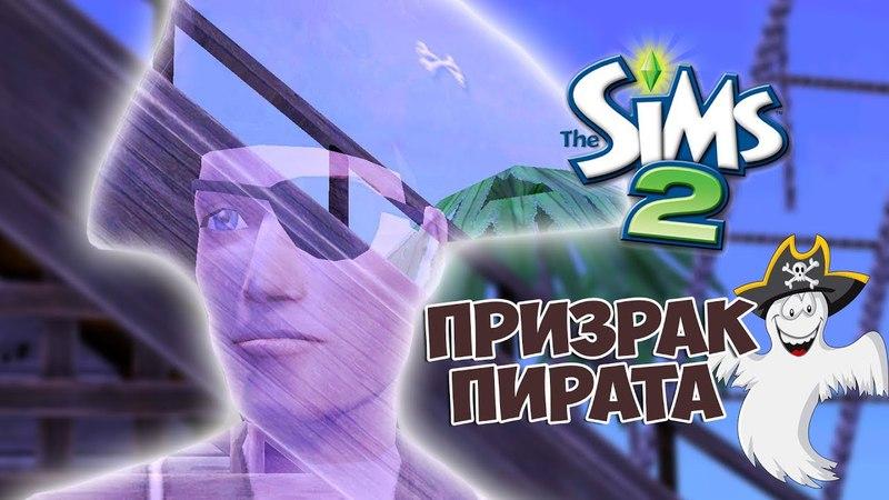 СИМС 2 СЕМЕЙКА БРОК. 2 серия. ПРИЗРАК ПИРАТА с вебкой ♥