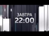 То, что раньше оставалось за кадром, в новом суперпроекте телеканала «Россия»!