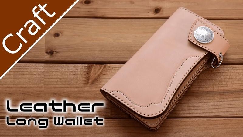 【レザークラフト】革のロングウォレットの作り方~Making Biker Wallet LeatherAct EP6