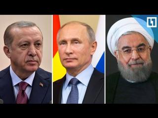 Итоги встречи президентов России, Турции и Ирана