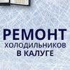 """""""Холод Ремонт""""- ремонт холодильников в Калуге"""