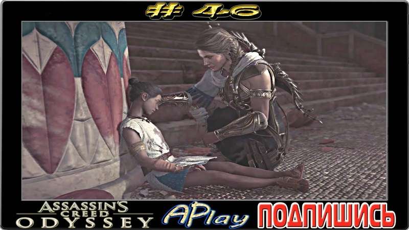 Assassin`s Creed Odyssey ► Кинутые богами ► Прохождение 46 [сложность: КОШМАР]