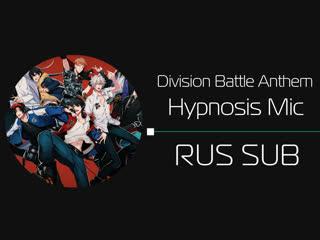 Division Battle Anthem/Hypnosis Mic (rus sub)