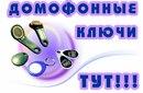Предложение: Изготовление ключей для домофона. в Челябинске.