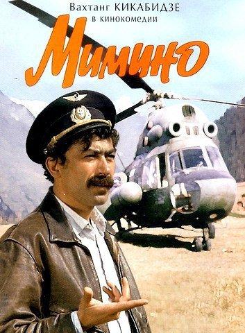 Мимино(1977)