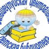 Detskaya-Biblioteka Bolsheuluyskaya