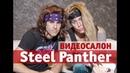 Видеосалон №95 STEEL PANTHER комментируют клипы Gorky Park Uratsakidogi Биопсихоз и русских девушек