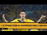 ● 20 лучших голов на чемпионатах мира ● 1998-2014