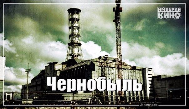Интереснейшие документальные фильмы о тайнах и секретах Чернобыль.