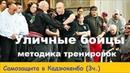 Методика тренировок для непобедимых уличных бойцов Самозащита в Кадзюкенбо ч 3