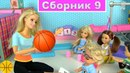 Сборник 9 Про школу Куклы Барби в Школе iKuklaTV